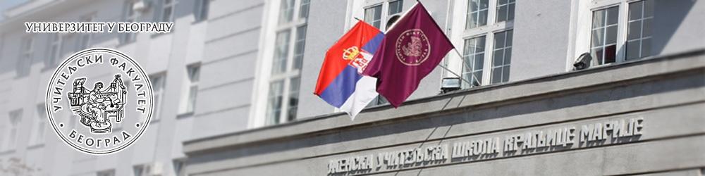 Učiteljski fakultet Beograd